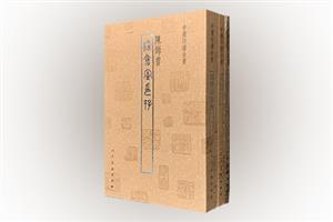 团购:中国印谱全书:染仓室印存+黄小松印存+善吾庐印谱