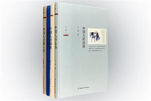 团购:(精)中国人系列4册