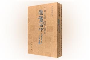 团购:中国印谱全书3册