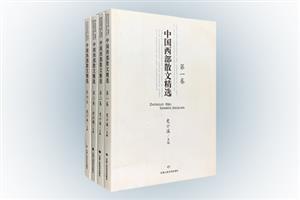 中国西部散文精选-全四卷