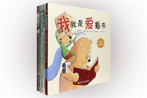 (精)爱书的孩子绘本馆(全5册)
