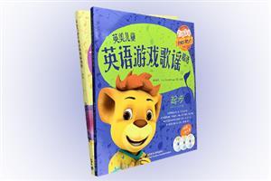英美儿童英语游戏歌谣精选·起步+进阶:语感游戏(每阶段包含图书2册,2张CD+1张DVD)