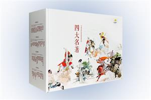 中国连环画经典故事系列:四大名著(共八十五册)
