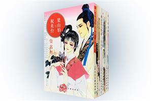 团购:皇名月作品系列全8册