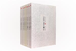 团购:中国学术文化名著文库:郑振铎3部7册