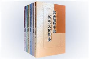团购:部级领导干部历史文化讲座7册