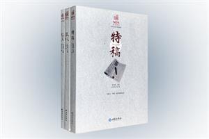团购:中国青年报冰点周刊3册