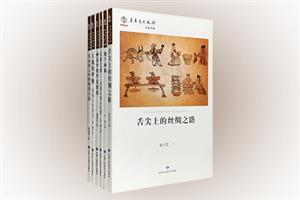 团购:华夏文明之源6册