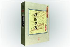 战国故事-全二十三册-收藏版
