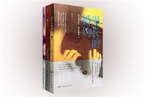 团购:塞巴斯蒂安·雅普瑞索作品3册