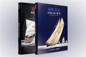 团购:(精)文学史上与航海史上的船说2册
