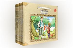 团购:影响三代人的经典故事绘本(中英对照)9册