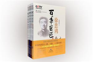 百年巨匠:齐白石 黄宾虹 张大千 徐悲鸿(共四册)