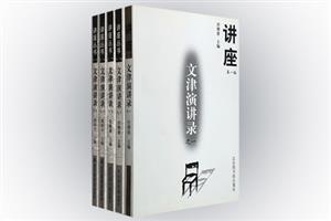 团购:文津演讲录5册