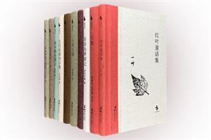 团购:(精)经典怀旧10册:红叶童话集等