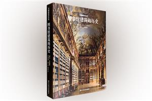 图书馆建筑的历史