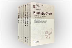 团购:法国汉学研究丛书2种7册