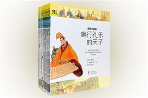 经典少年游:帝王传记系列(全15册)