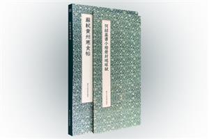 团购:(经折装)艺文类聚:何绍基琉球赋+苏轼寒食帖