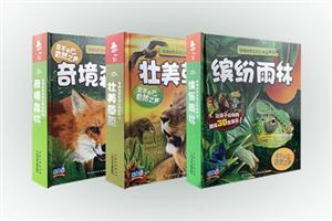 壮美草原-穿越自然互动立体发声书