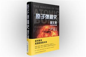 原子弹秘史(图文版)(25周年纪念版)(精)