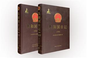 共和国日记-1952