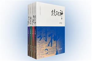 团购:王春瑜文史精华4册