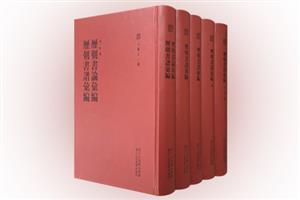 团购:历朝书谱汇编5卷+历代书论汇编1卷