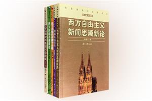 团购:岳麓新闻传播学论丛5册
