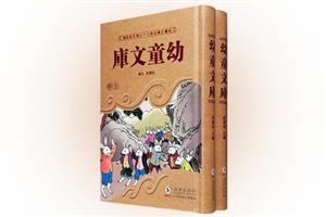 幼童文库-(全2册)