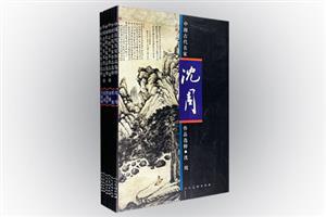 团购:中国古代名家作品选粹6册