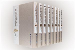 新编汉魏丛书(全8册)