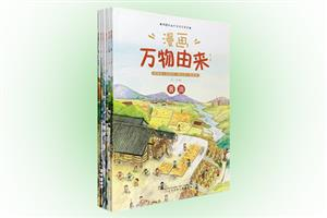 漫画万物由来(全6册)