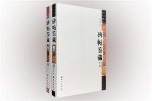 碑帖鉴藏(全2册)