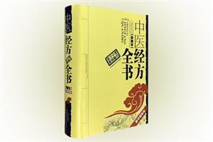 中医经方全书-珍藏本-豪华精装版