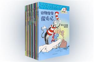 戴帽子的猫科普图书馆-(全22册)