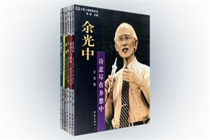 团购:大象人物聚焦书系6册