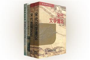 团购:宋代研究丛书4册:地域文化等