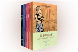 日记背后的历史(全8册)