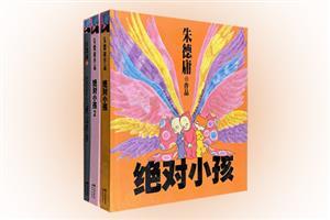 团购:朱德庸经典作品3册