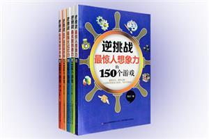 团购:逆挑战系列全5册