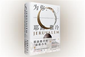 为你.耶路撒冷