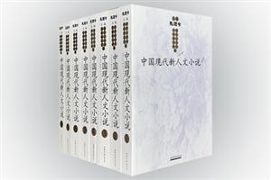 中国现代新人文小说(全8卷)