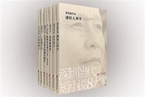 团购:深圳当代短小说8大家7册