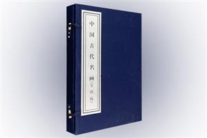 中国古代名画(宣纸版)(2册)