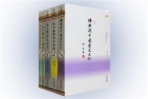 团购:汉传佛教研究论丛5册