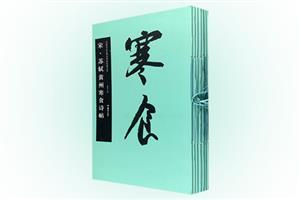 团购:中国书法名碑名帖原色放大本7册:米芾墨迹选等