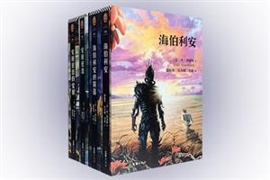 海伯利安四部曲-(全4册)