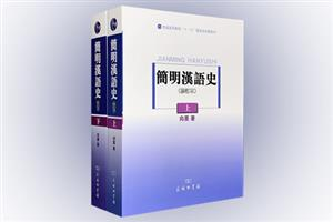 团购:简明汉语史全两册