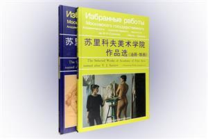 团购:(精)苏里科夫美术学院作品选(油画+版画+素描)